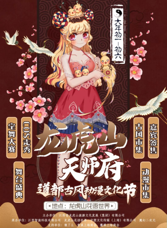 龙虎山天师府道都古风动漫文化节