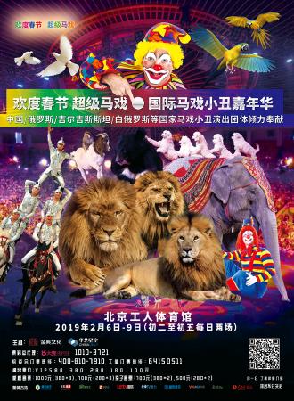 华艺星空·欢度春节.超级马戏-2019国际马戏小丑嘉年华