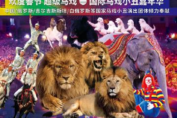 【展宣】欢度春节.超级马戏-2019国际马戏小丑嘉年华