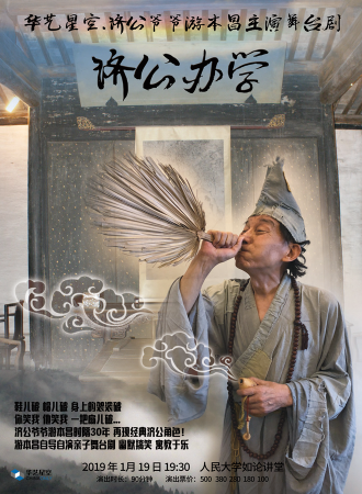 华艺星空·济公爷爷游本昌主演舞台剧《济公办学》