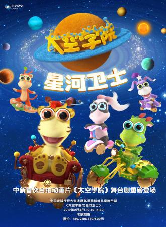 华艺星空·全国正版授权大型多媒体星际科普儿童剧《太空学院之星河卫士》