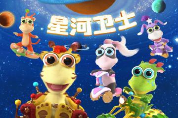 【展宣】华艺星空·全国正版授权大型多媒体星际科普儿童剧《太空学院之星河卫士》