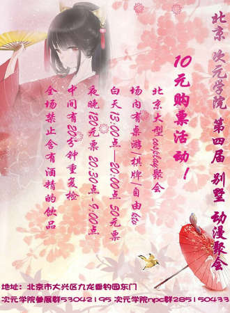 北京次元学院第四届别墅动漫聚会