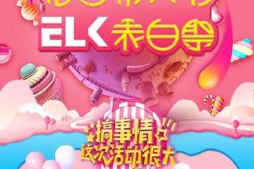 相约情人节ELK·表白祭