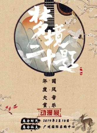梦境二十题 国风音乐年度大赏-动漫展