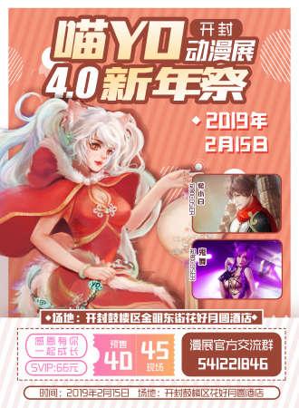 开封喵YO动漫展4.0新年祭