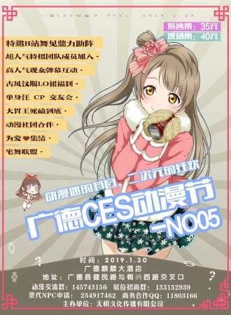 广德CES动漫节—NO05