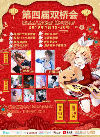 第四届沈阳双桥cosplay动漫展