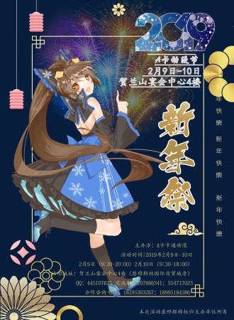 2019A卡动漫节新年祭