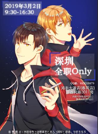 2019深圳全职高手only