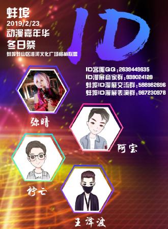 蚌埠ID冬日祭动漫游戏嘉年华