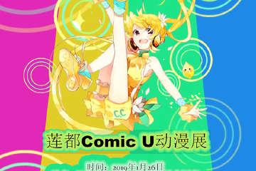 莲都Comic U动漫展
