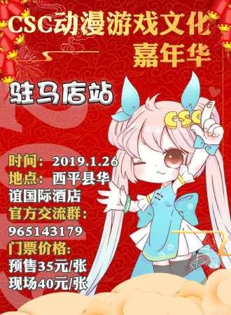 CSC动漫游戏文化嘉年华驻马店站