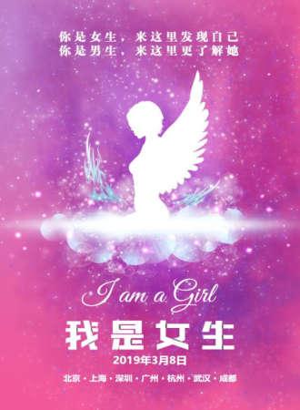 """2019.3.8""""我是女生""""首个女生专属演唱会-武汉站"""