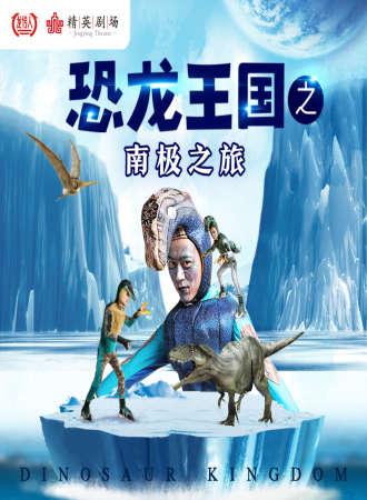 《恐龙王国》之1.《恐龙王国之南极之旅》