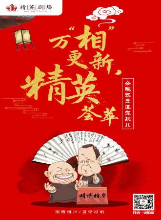 万相更新·精英荟萃(精英剧场&明博相声演出专场)