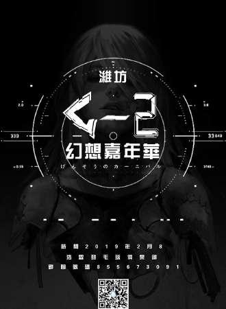C-2幻想嘉年华