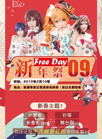 FreeDay09动漫游园会