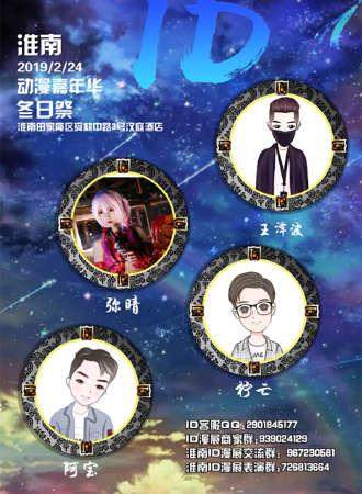 淮南ID冬日祭动漫游戏嘉年华