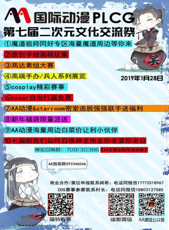 AA动漫大保定第七届二次元文化交流祭PLCG冬日祭