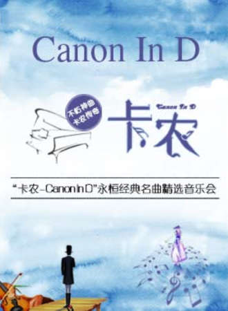 """""""卡农Canon In D""""永恒经典名曲精选音乐会—南京站03.08"""