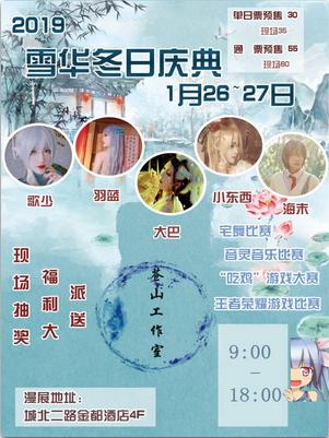 2019年雪华冬日庆典