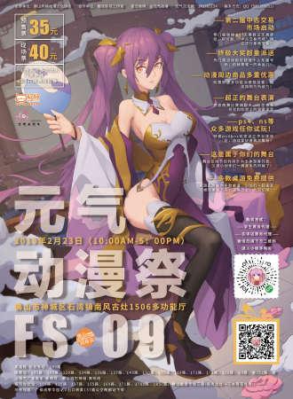 元气动漫祭FS·09
