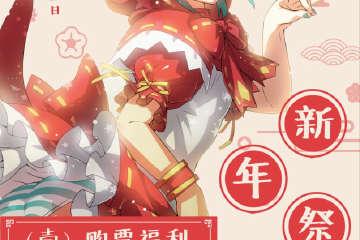 【展宣】第四届AC动漫交流会新年祭