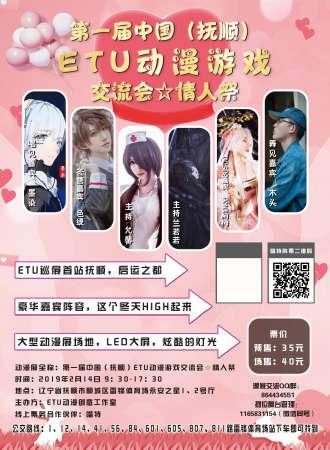 第一届中国(抚顺)ETU动漫游戏交流会