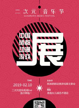 中国硒都动漫游戏展 次元音乐节