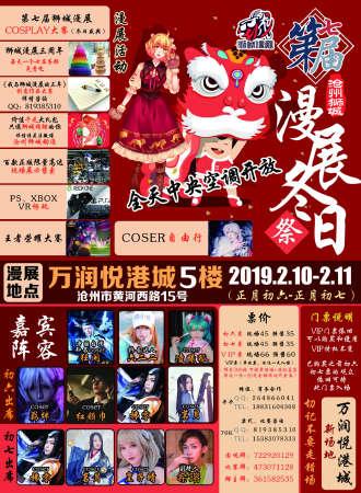 第七届沧州狮城漫展冬日祭(初七)