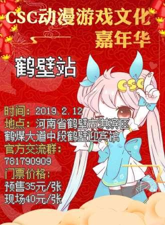 CSC动漫游戏文化嘉年华 鹤壁站