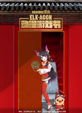 ELK·ACGN动漫游戏节