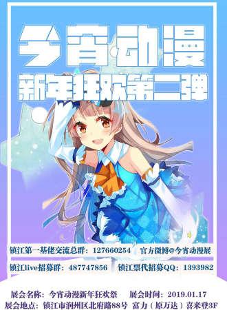 镇江今宵动漫展---新年狂欢第二弹