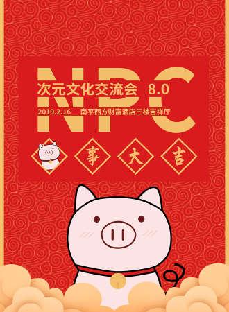 NPC次元文化交流会8.0