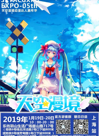 天空漫境SKYACG EXPO动漫达人嘉年华05【免费入场】