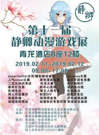 2019年宜春市第十一届静卿动漫游戏展
