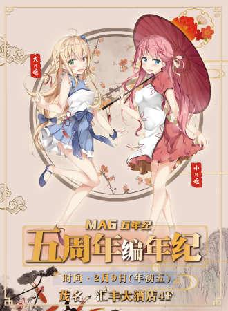 2019茂名MAG五周年编年纪