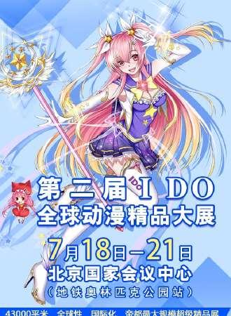 第二届IDO全球动漫精品大展