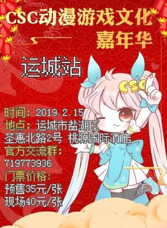CSC动漫游戏文化嘉年华 运城站