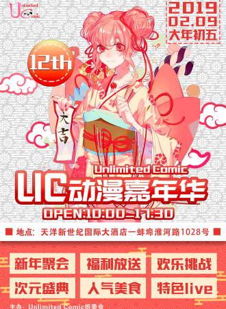 Unlimited Comic动漫嘉年华新年祭
