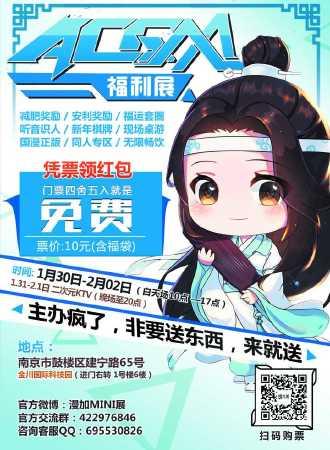 ACG-M南京新年福利展