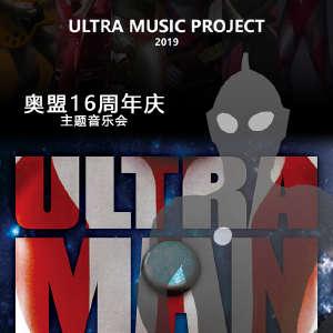ULTRA MUSIC PROJECT 2019插图