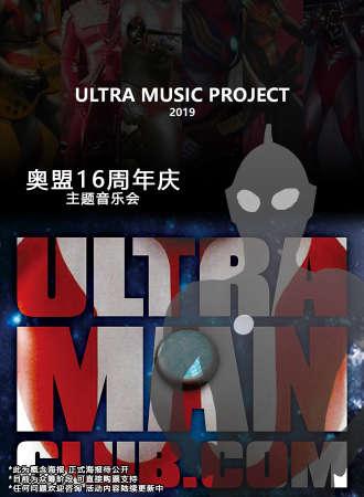 ULTRA MUSIC PROJECT 2019