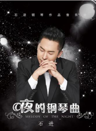 《夜的钢琴曲》—石进钢琴音乐会武汉站-05.10