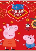 小猪佩奇过大年 - 广州站