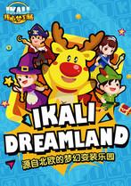 【变装主题乐园】IKALI Dreamland(伊佳林开心梦工场)
