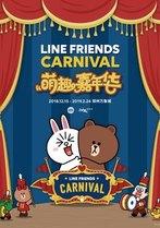 LINE FRIENDS萌趣嘉年华 郑州万象城