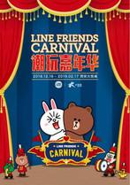 LINE FRIENDS CARNIVAL 潮玩嘉年华