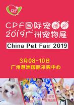 CPF国际宠博会2019广州宠物展